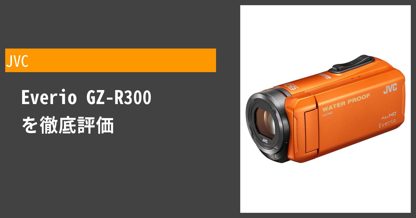 Everio GZ-R300を徹底評価