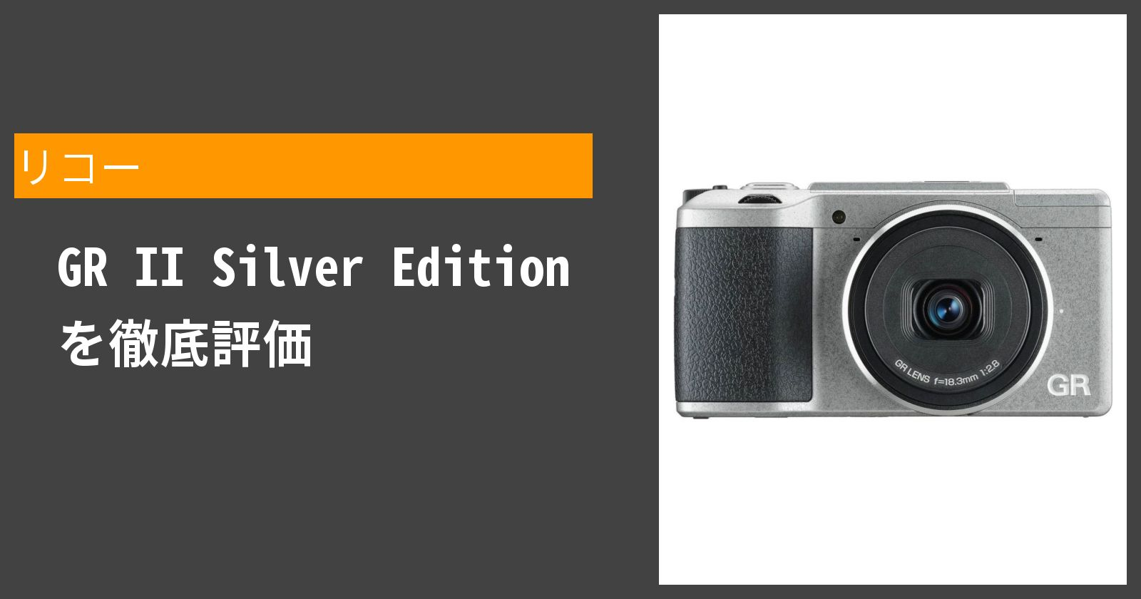 GR II Silver Editionを徹底評価