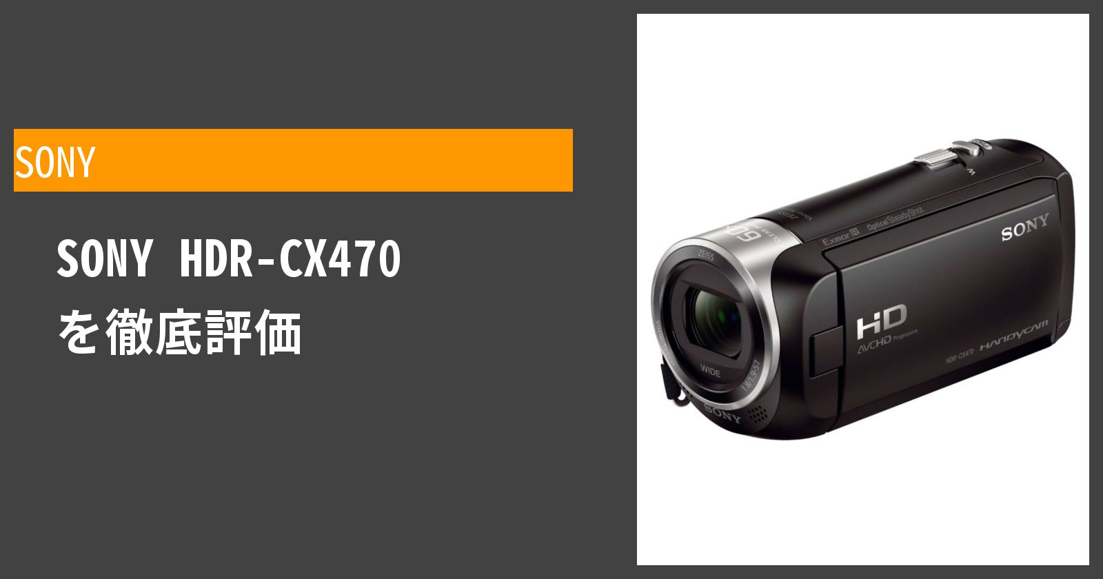 HDR-CX470を徹底評価