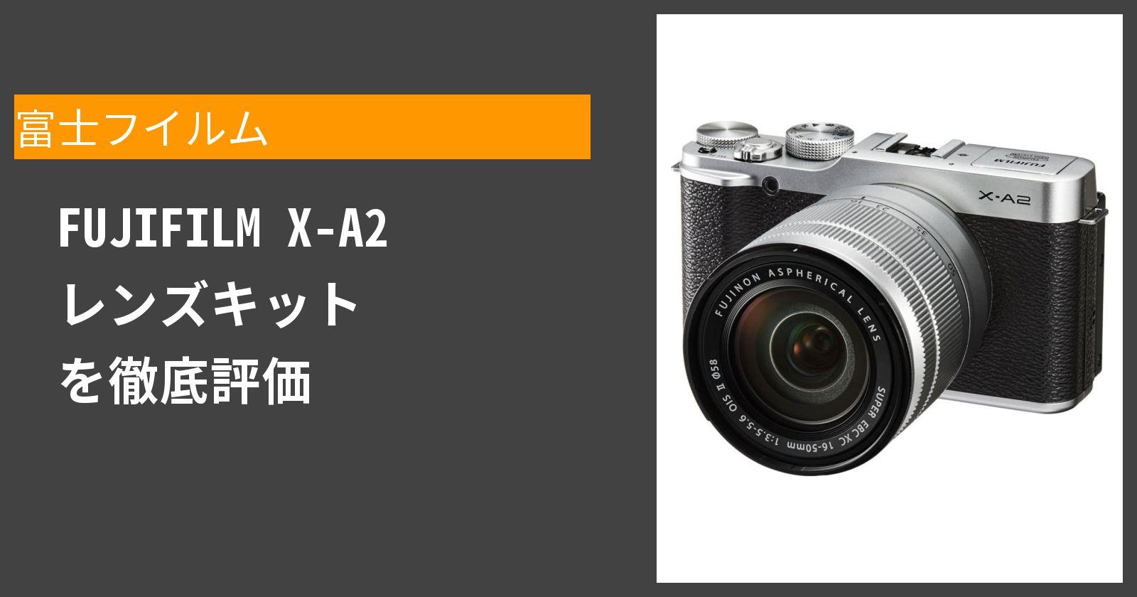 FUJIFILM X-A2 レンズキットを徹底評価