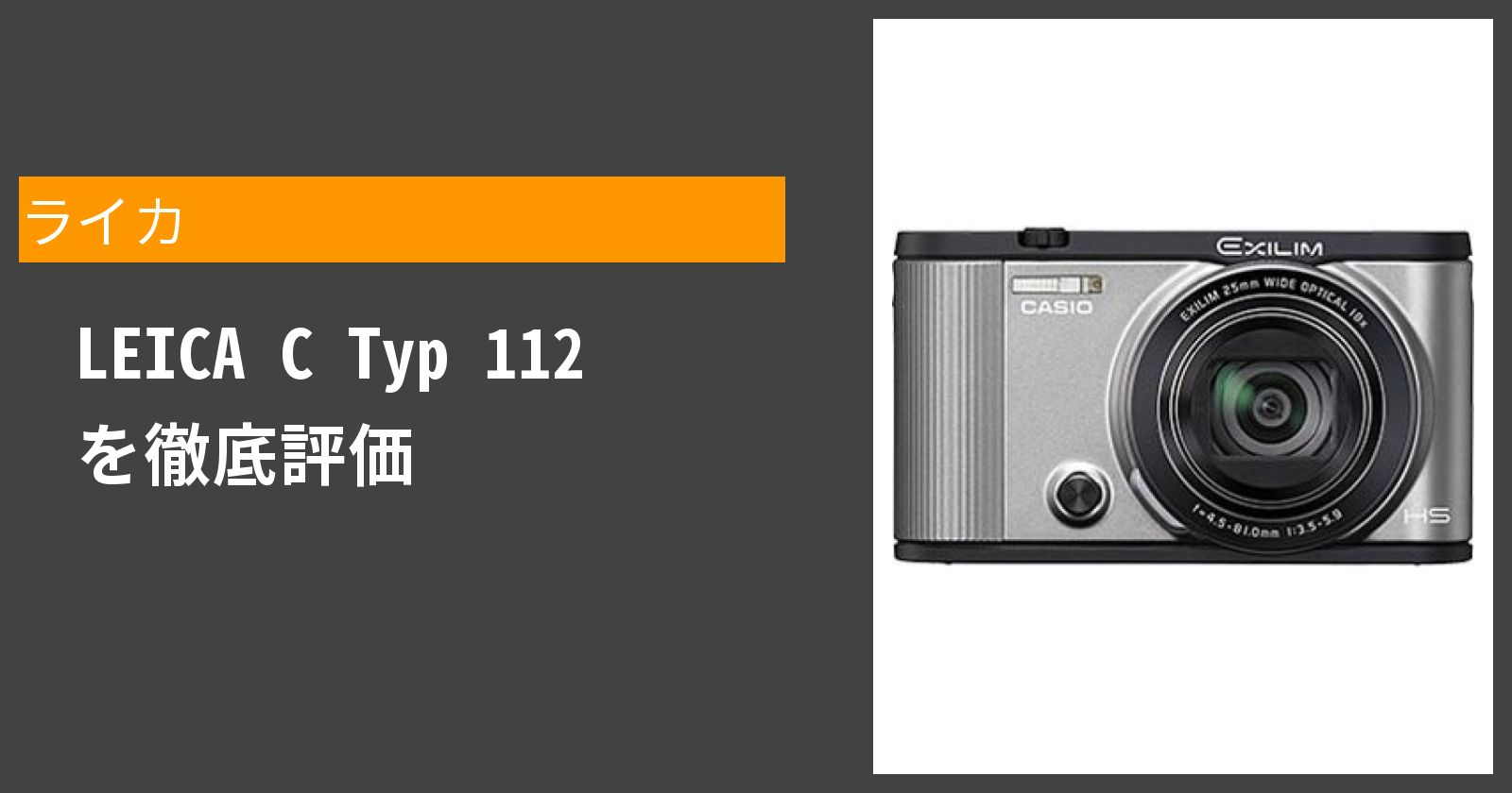 LEICA C Typ 112を徹底評価