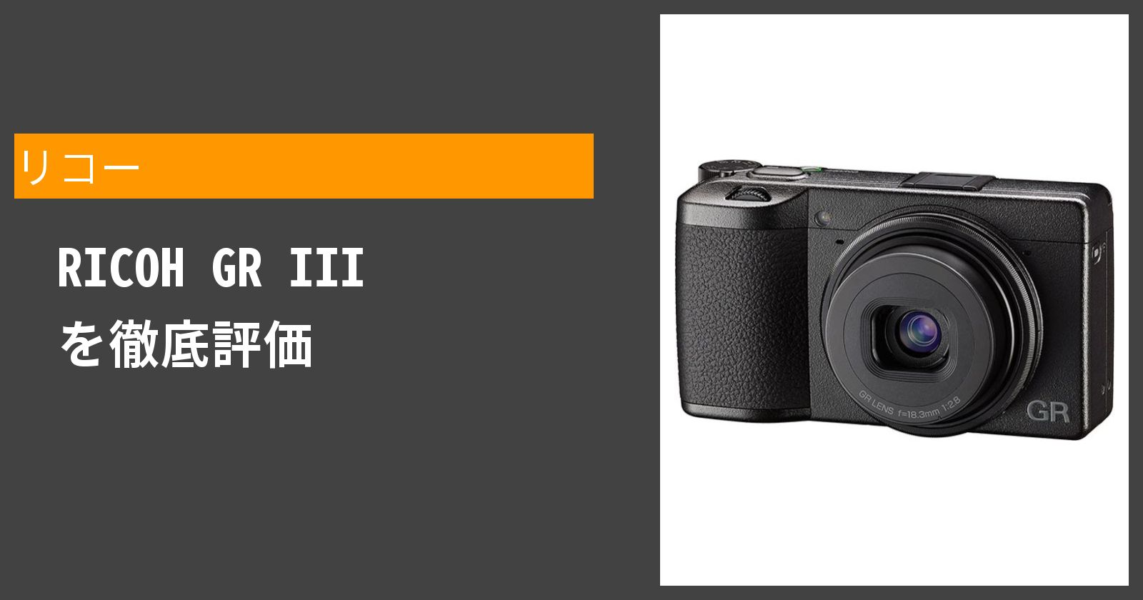RICOH GR IIIを徹底評価