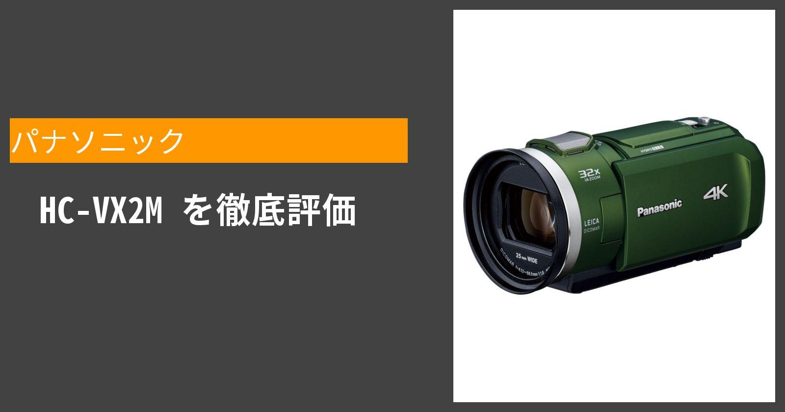 HC-VX2Mを徹底評価