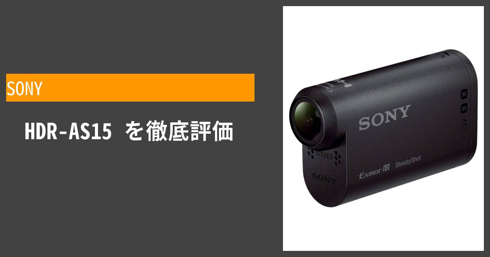 HDR-AS15を徹底評価