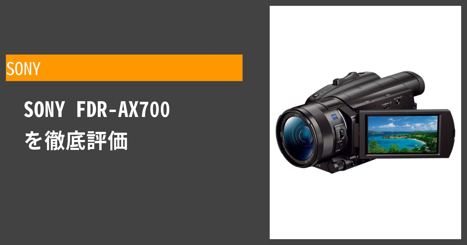 FDR-AX700を徹底評価