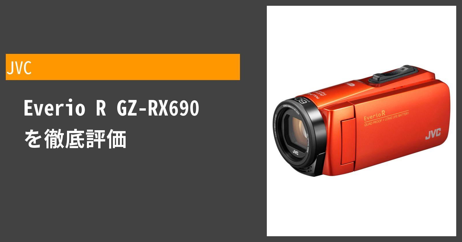 Everio R GZ-RX690を徹底評価