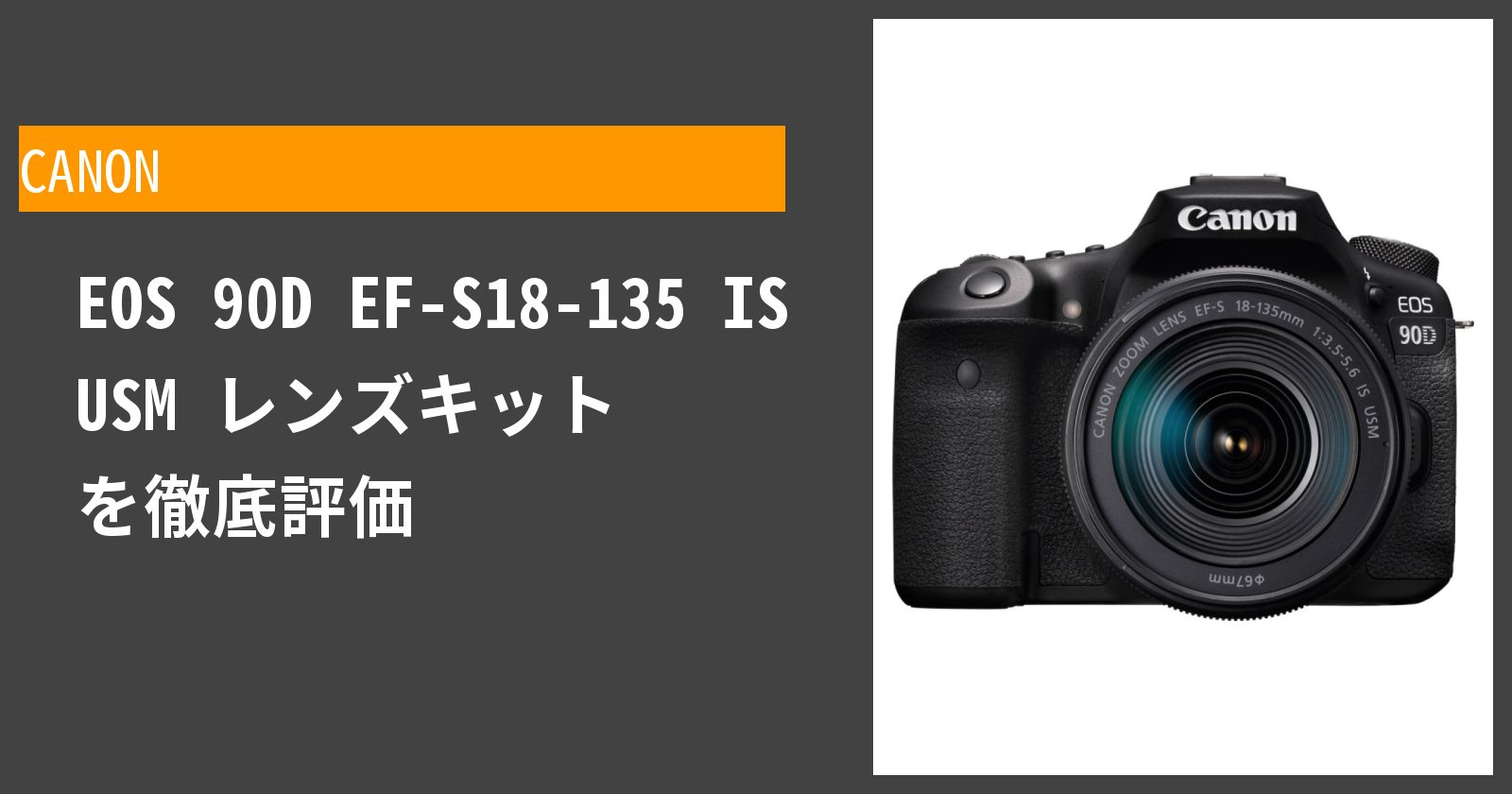 EOS 90D EF-S18-135 IS USM レンズキットを徹底評価