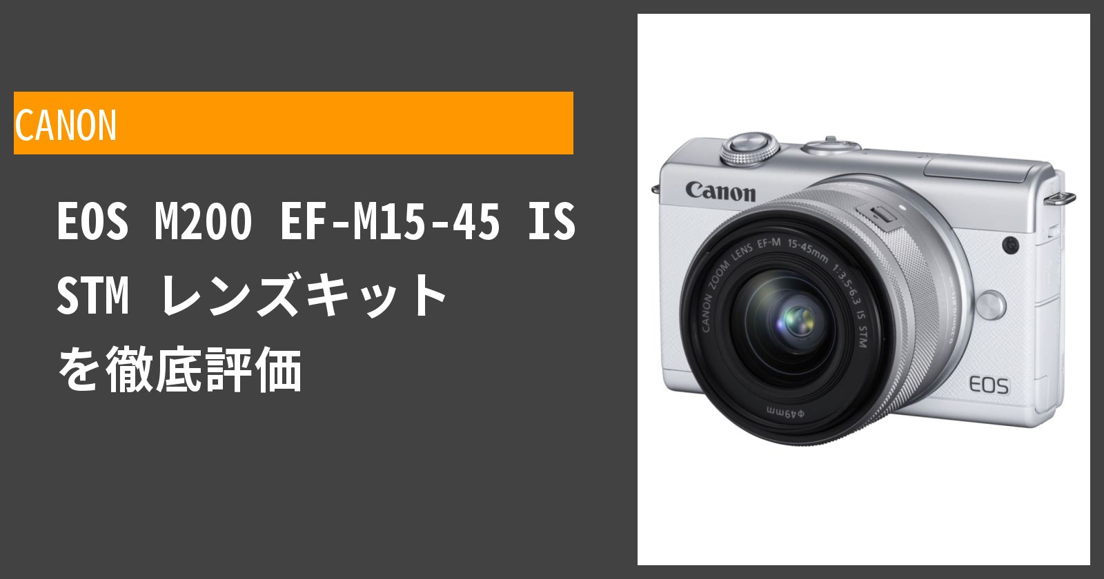EOS M200 EF-M15-45 IS STM レンズキットを徹底評価