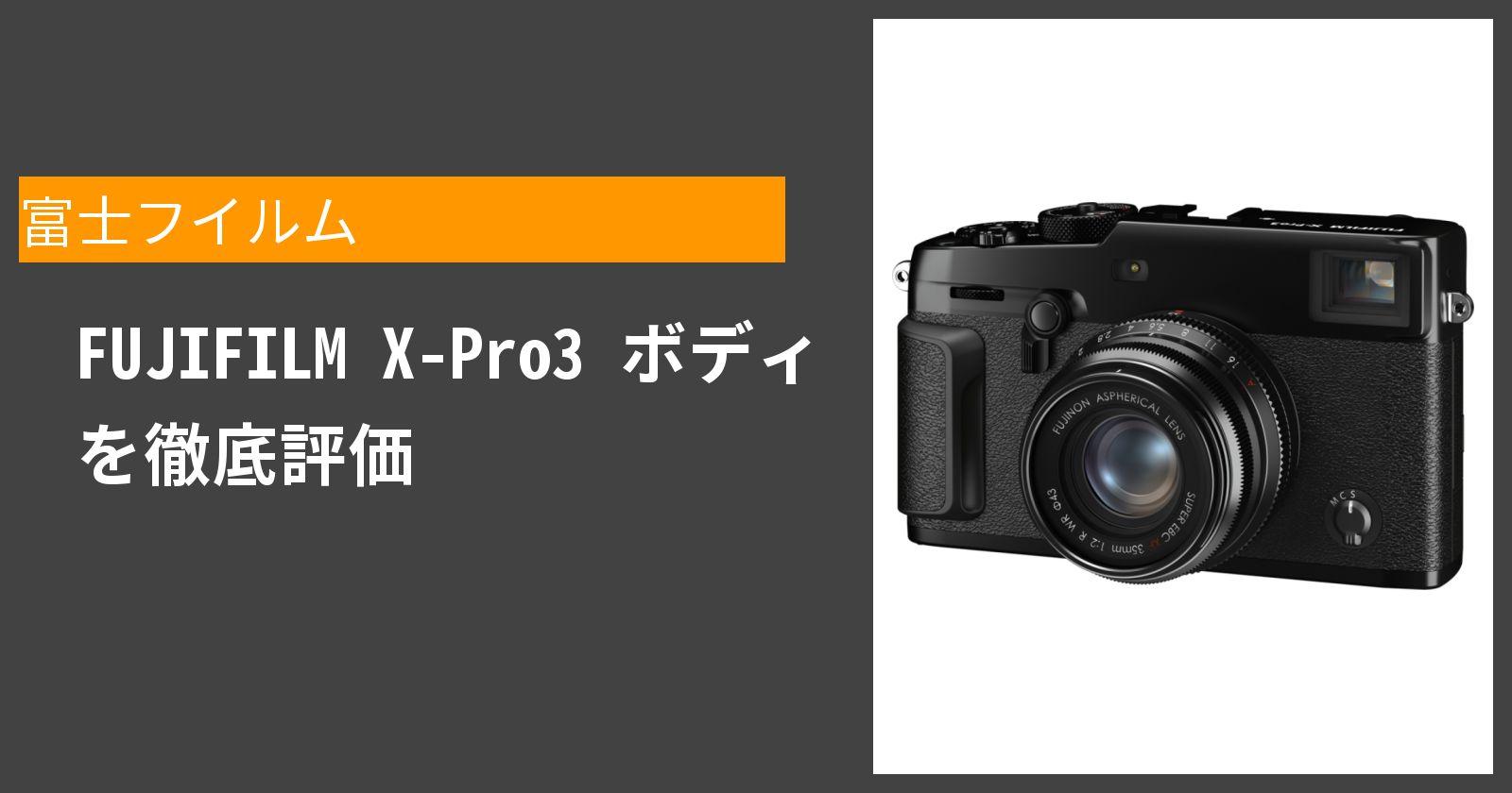 FUJIFILM X-Pro3 ボディを徹底評価