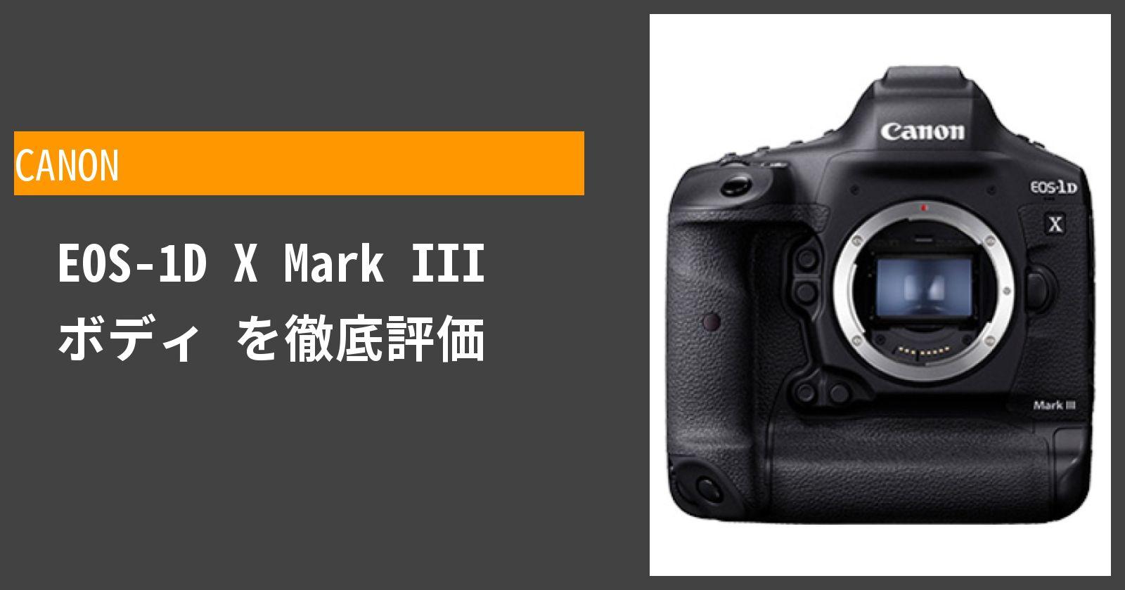 EOS-1D X Mark III ボディを徹底評価