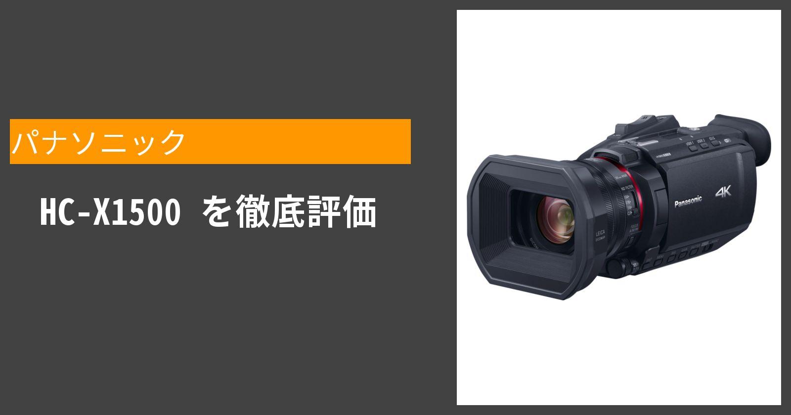 HC-X1500を徹底評価