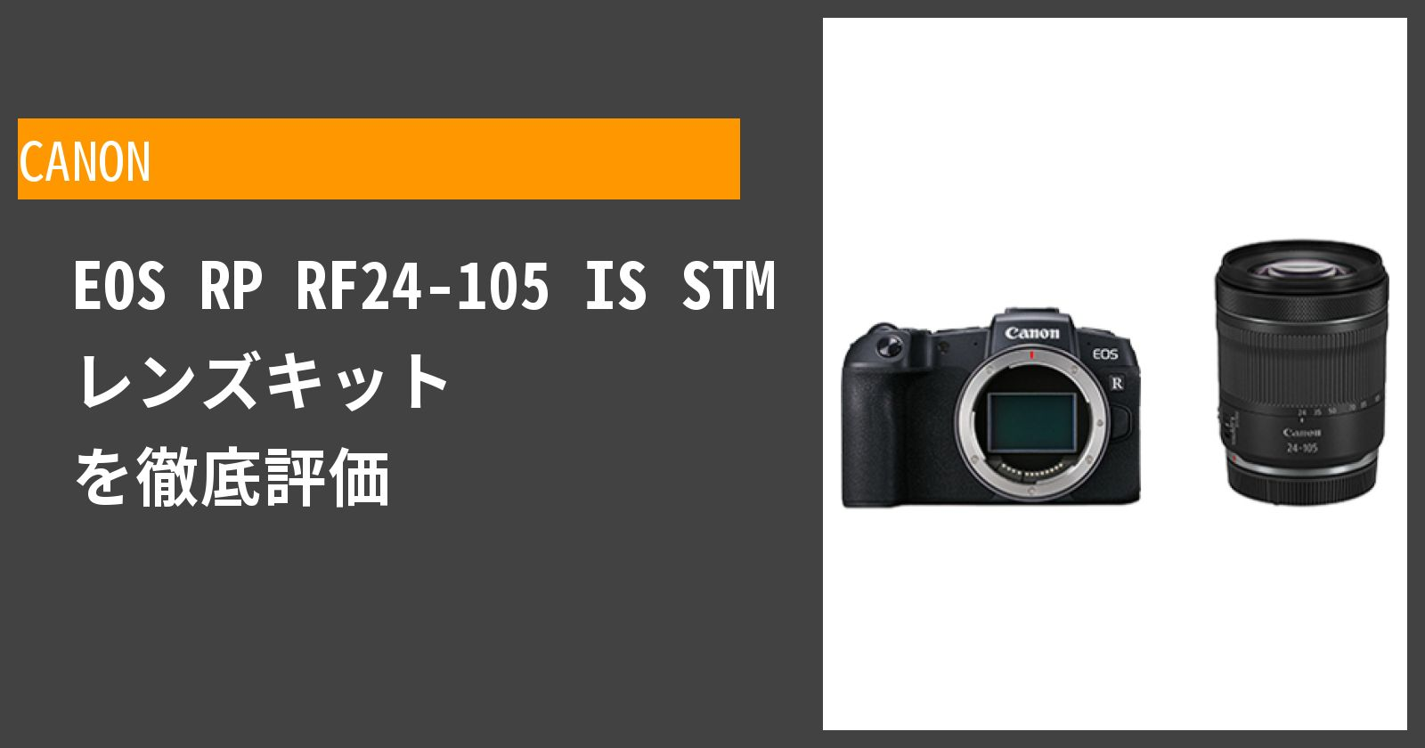 EOS RP RF24-105 IS STM レンズキットを徹底評価