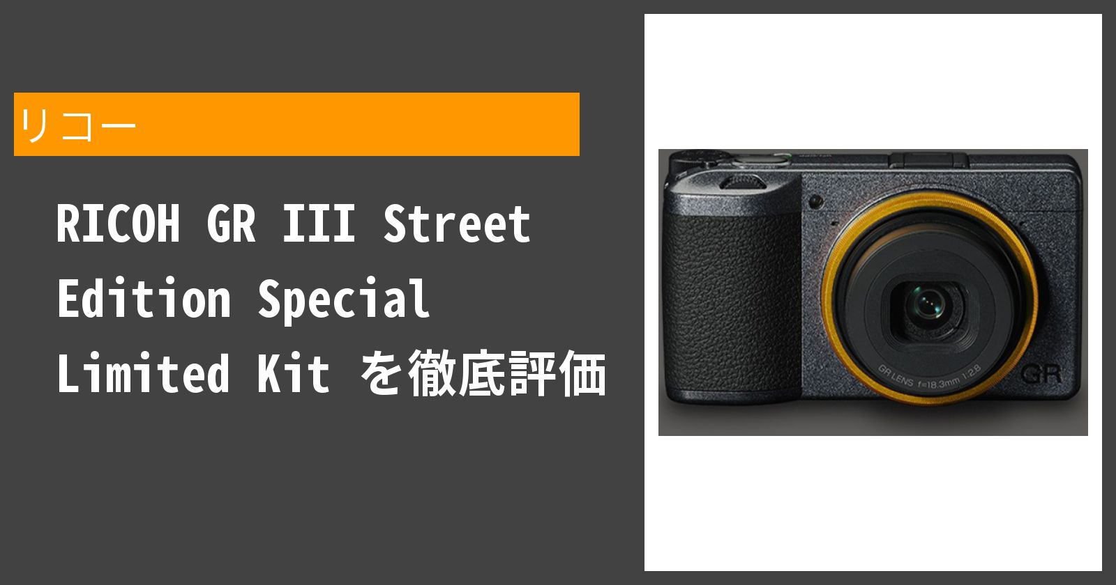 RICOH GR III Street Edition Special Limited Kitを徹底評価