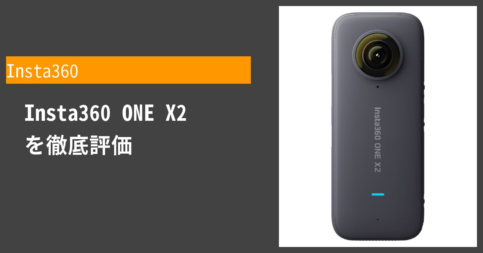 Insta360 ONE X2を徹底評価