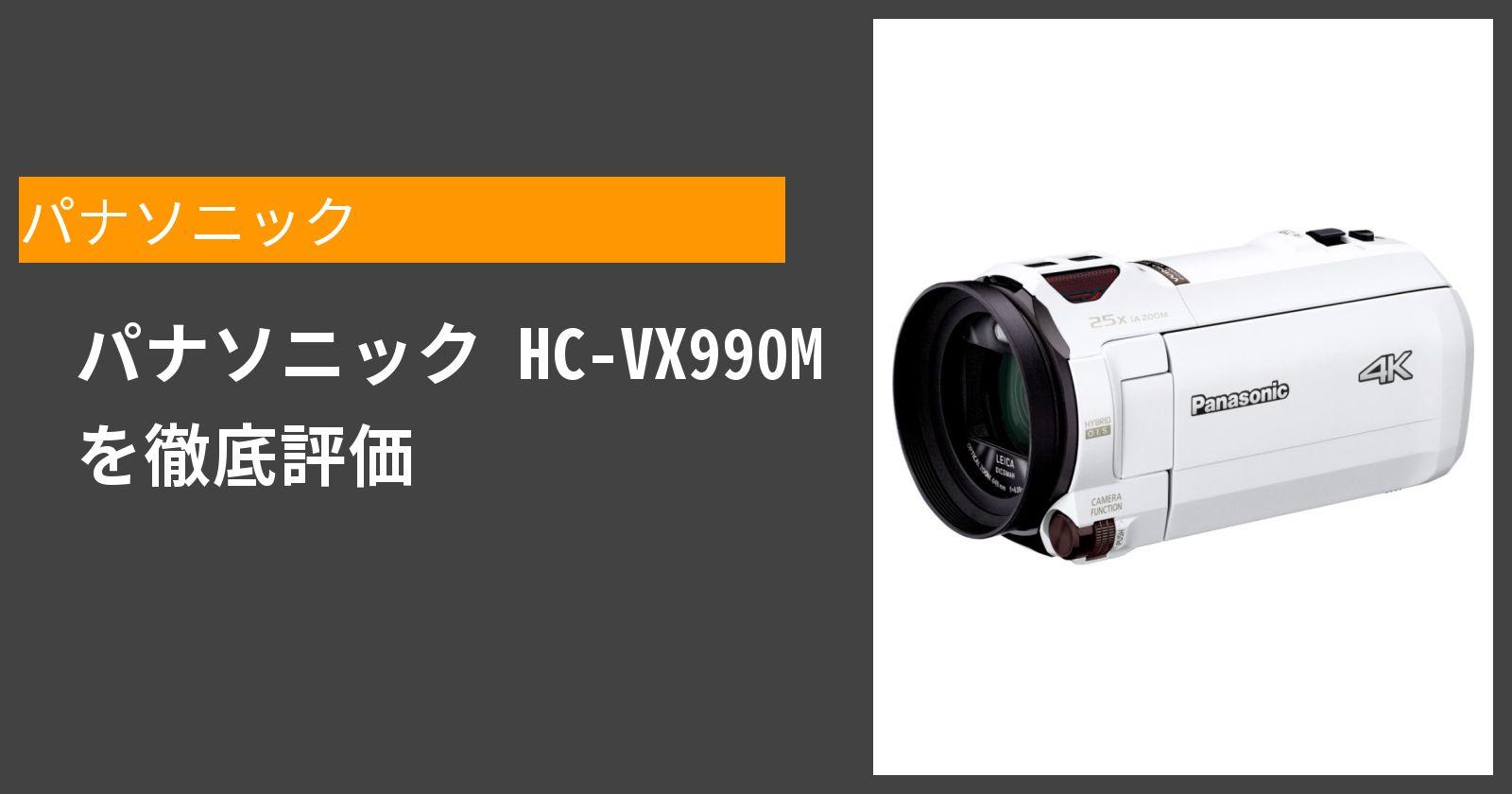 HC-VX990Mを徹底評価
