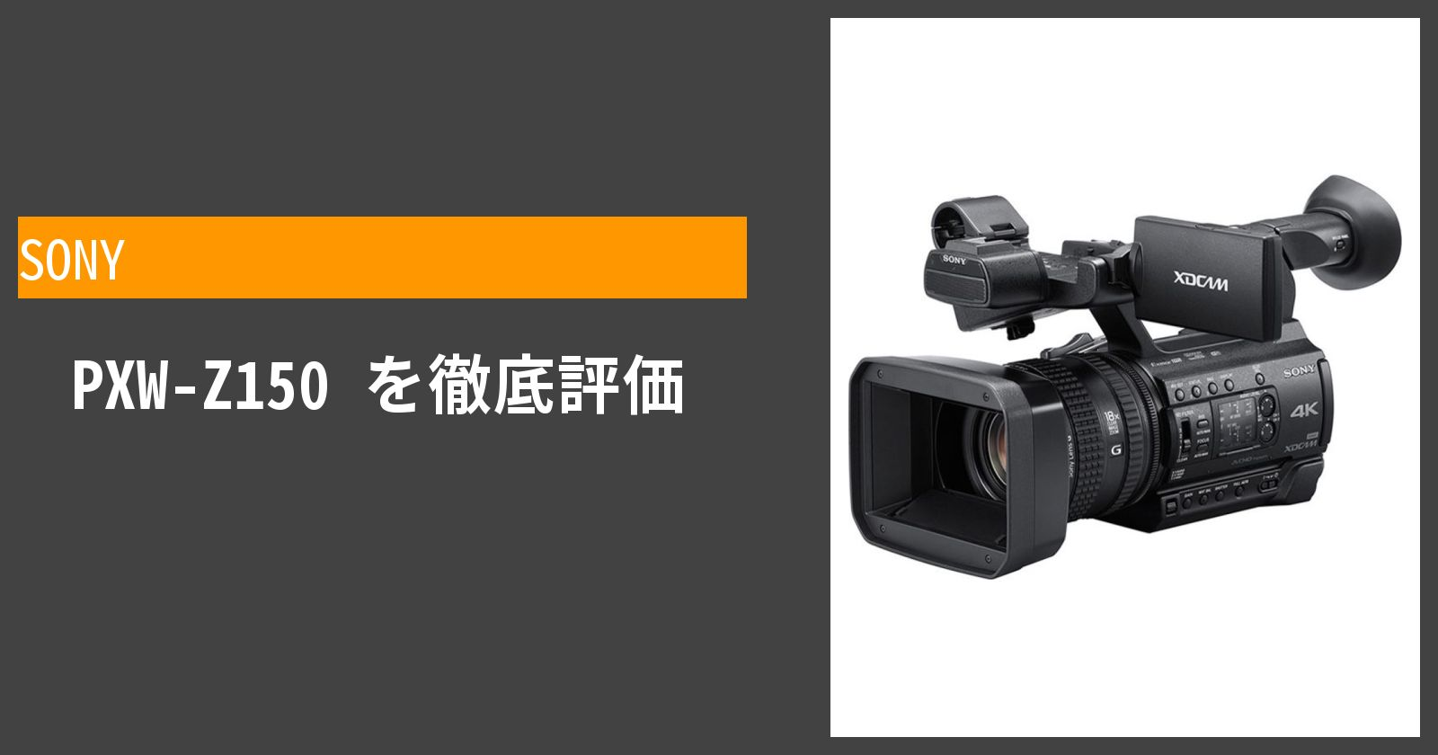 PXW-Z150を徹底評価