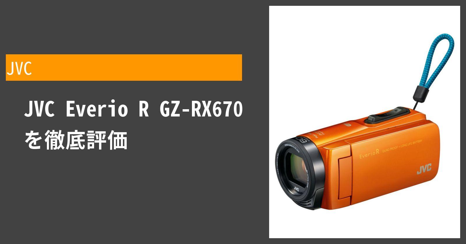 Everio R GZ-RX670を徹底評価