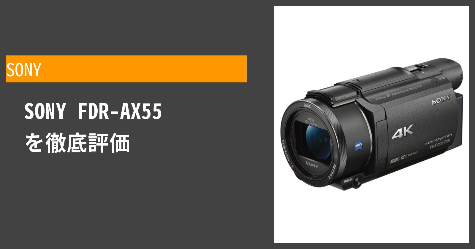 FDR-AX55を徹底評価