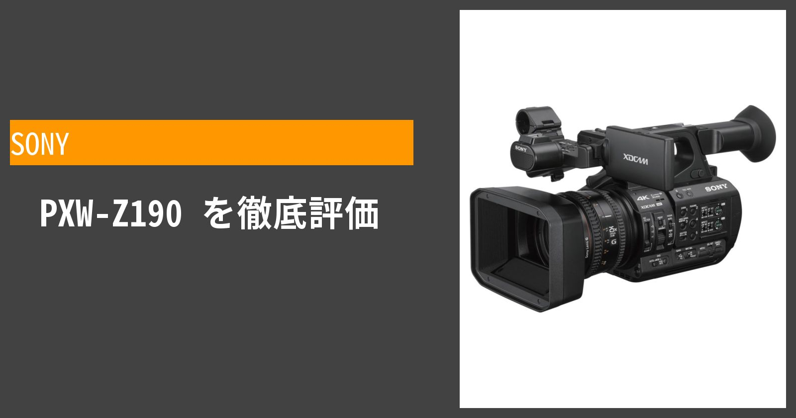 PXW-Z190を徹底評価