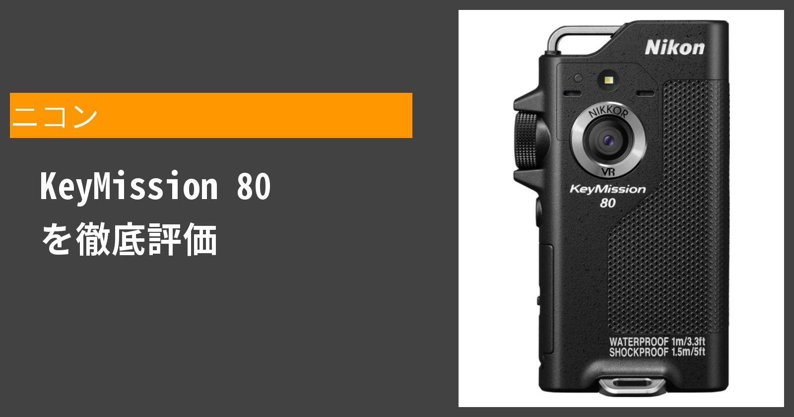 KeyMission 80を徹底評価