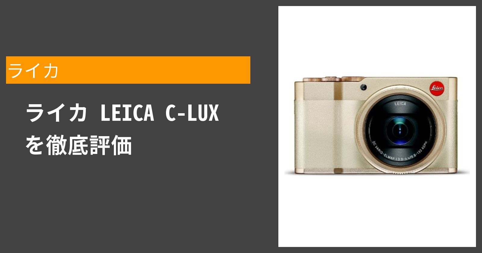 LEICA C-LUXを徹底評価
