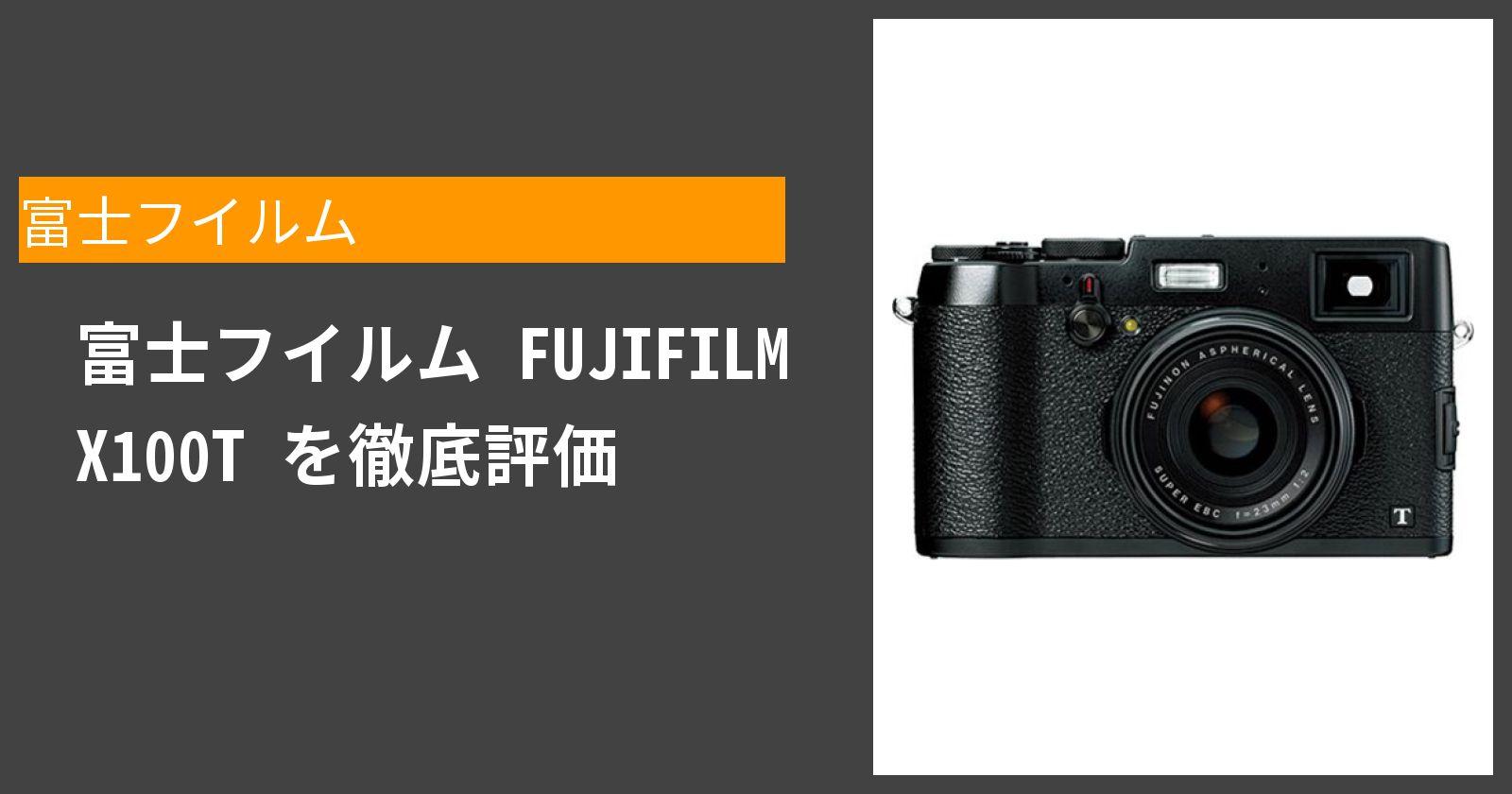 FUJIFILM X100Tを徹底評価