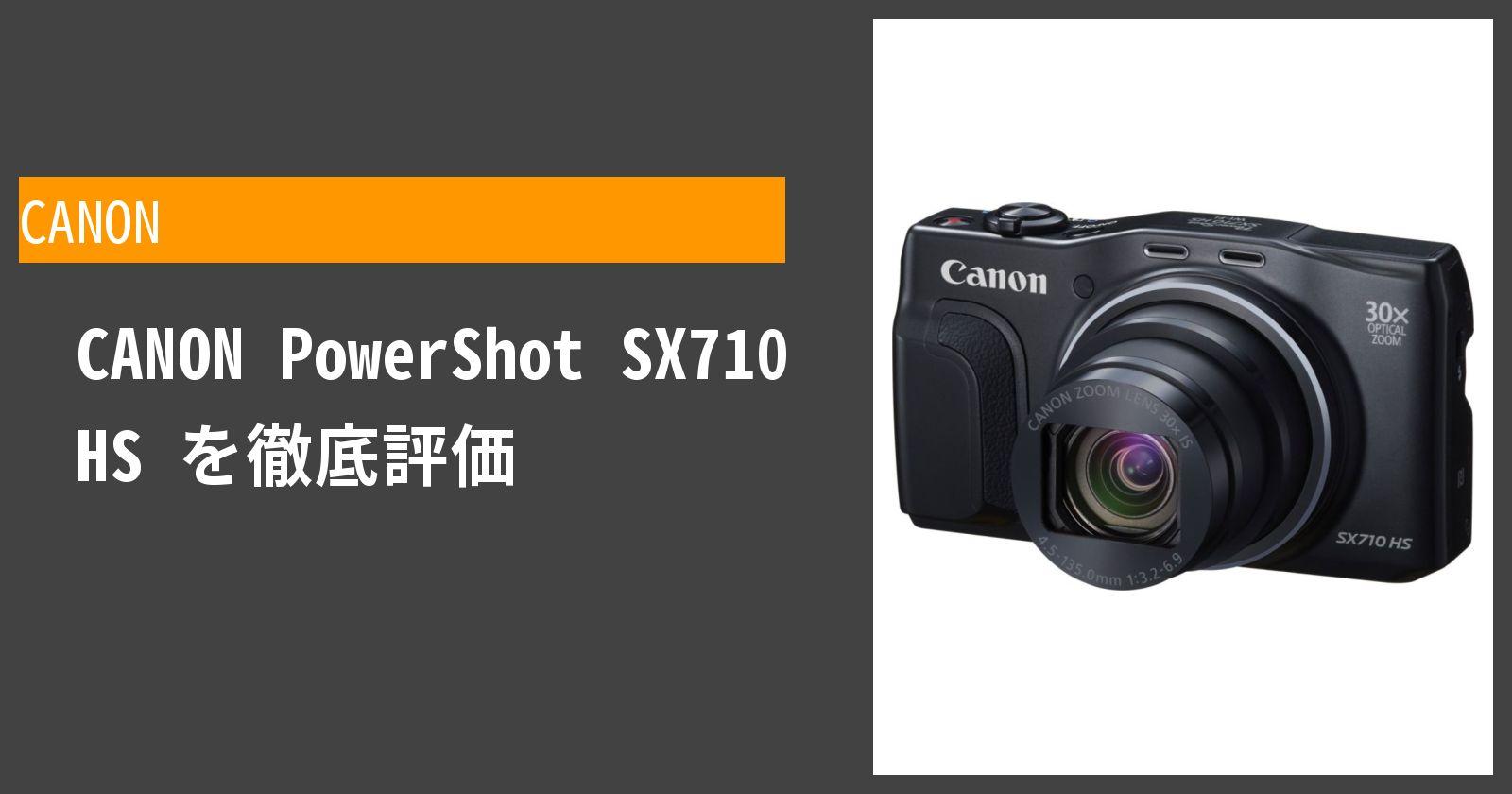 PowerShot SX710 HSを徹底評価