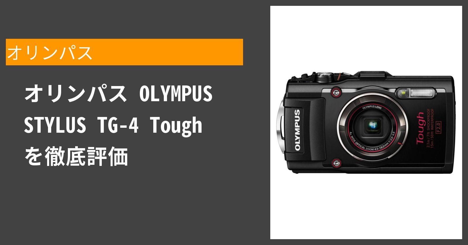 OLYMPUS STYLUS TG-4 Toughを徹底評価