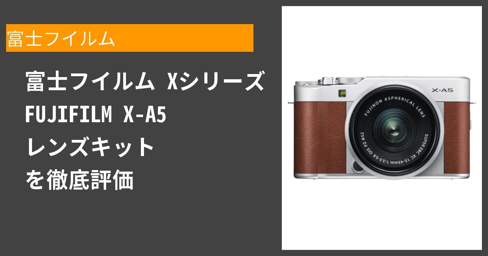 FUJIFILM X-A5 レンズキットを徹底評価
