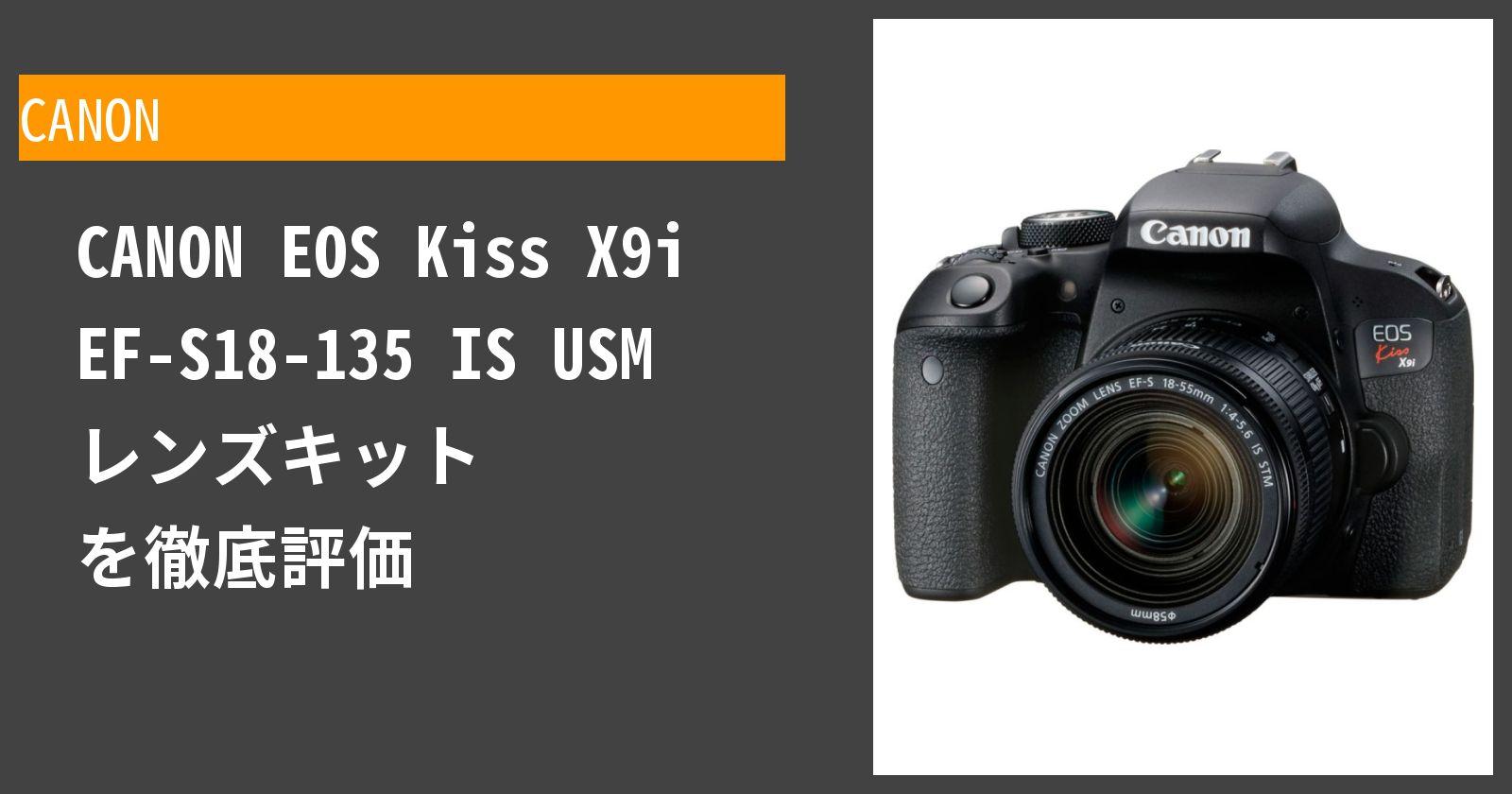 EOS Kiss X9i EF-S18-135 IS USM レンズキットを徹底評価