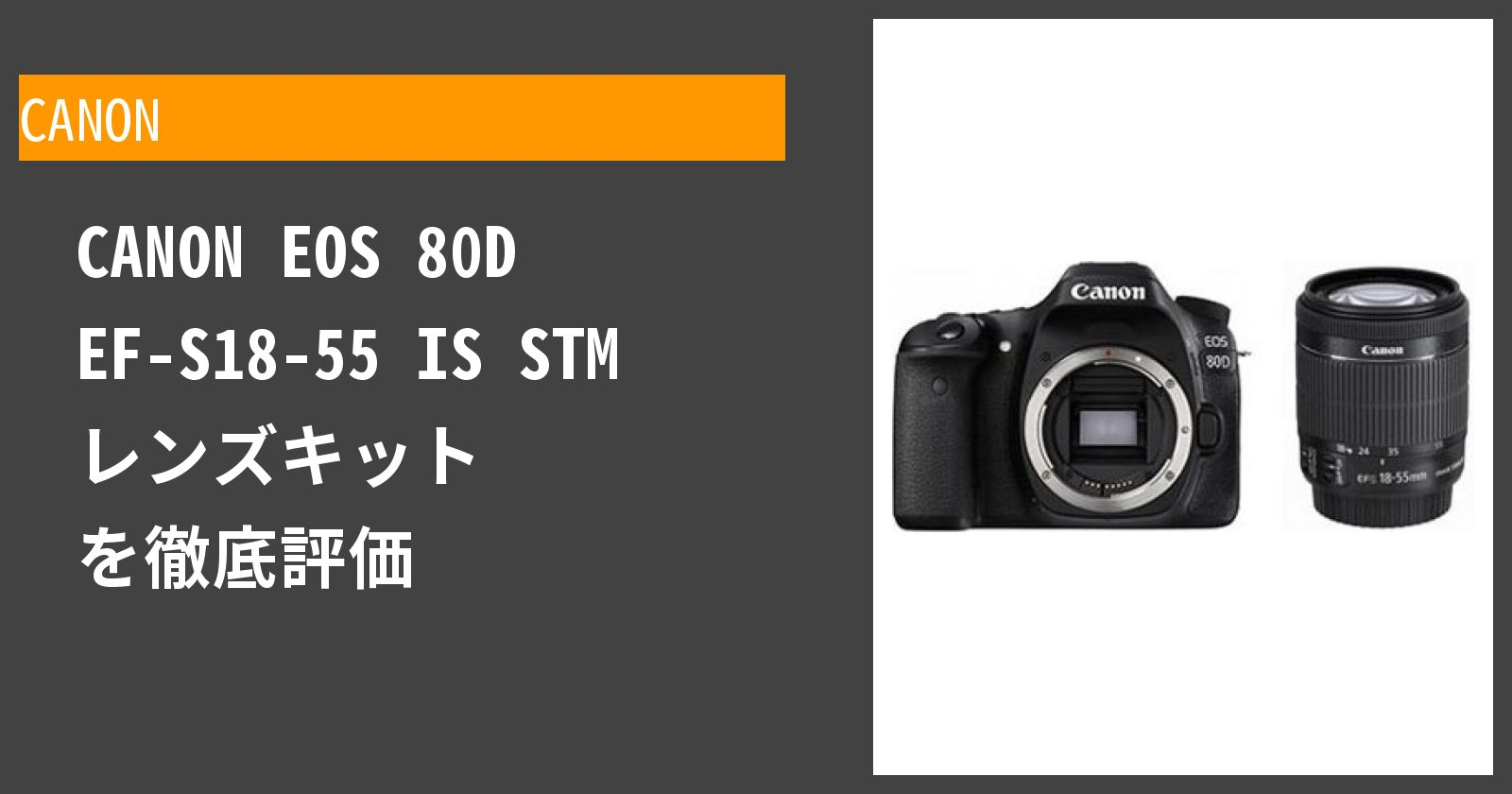 EOS 80D EF-S18-55 IS STM レンズキットを徹底評価
