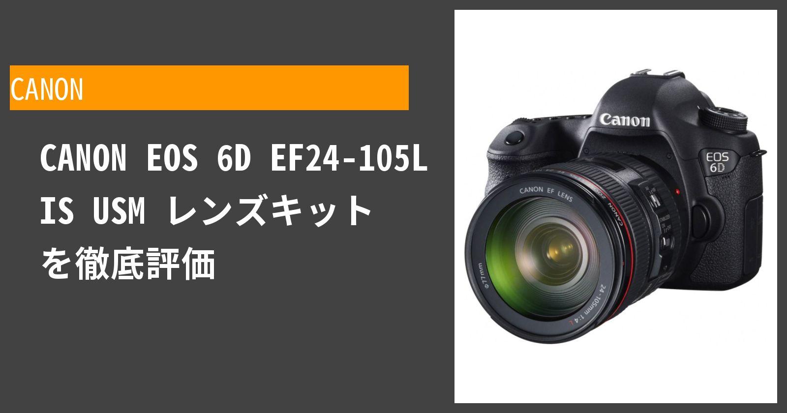 EOS 6D EF24-105L IS USM レンズキットを徹底評価