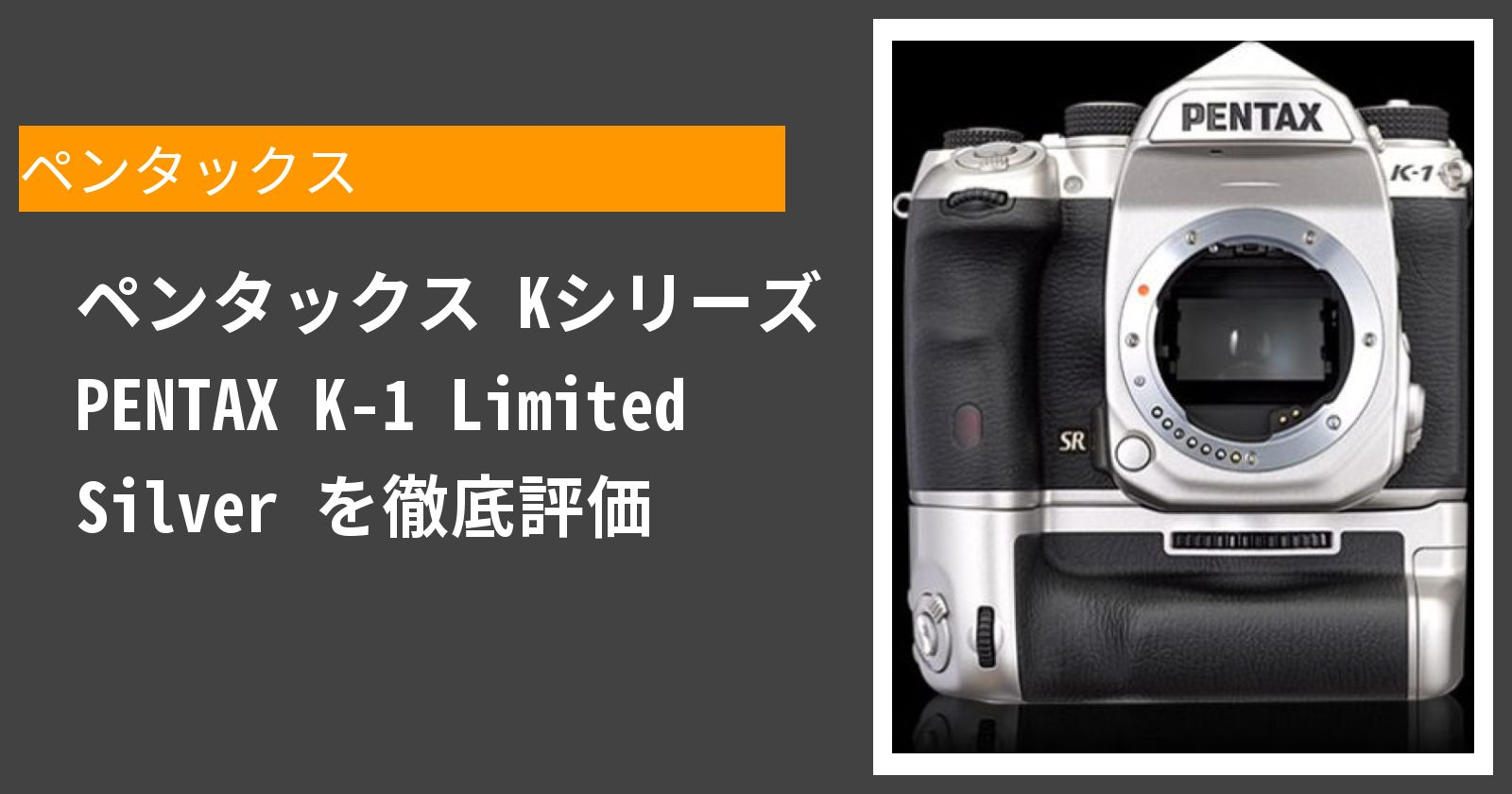 PENTAX K-1 Limited Silverを徹底評価