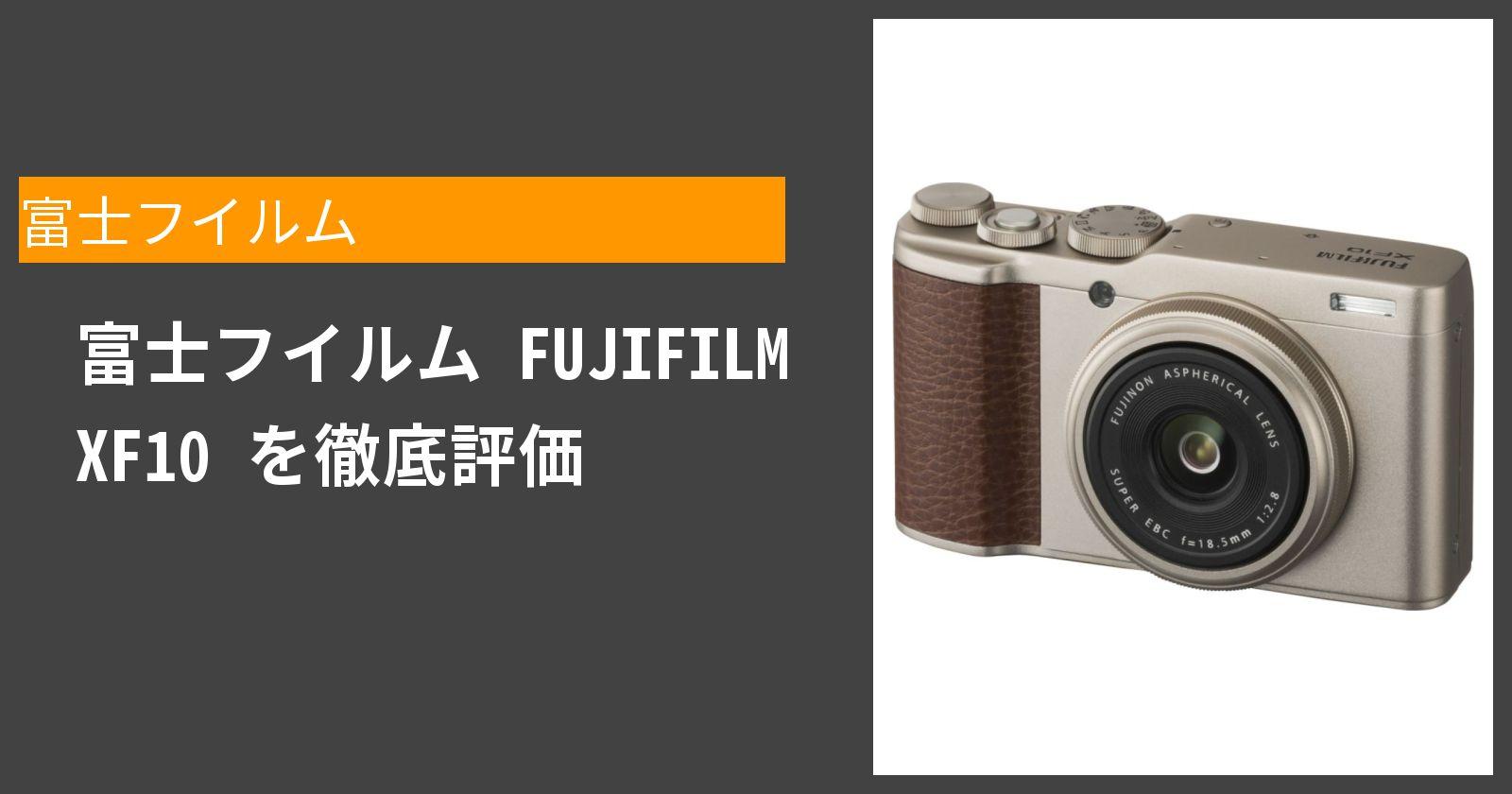 FUJIFILM XF10を徹底評価