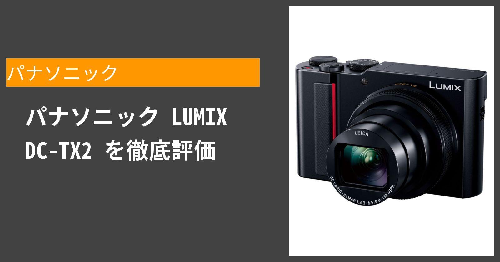 LUMIX DC-TX2を徹底評価