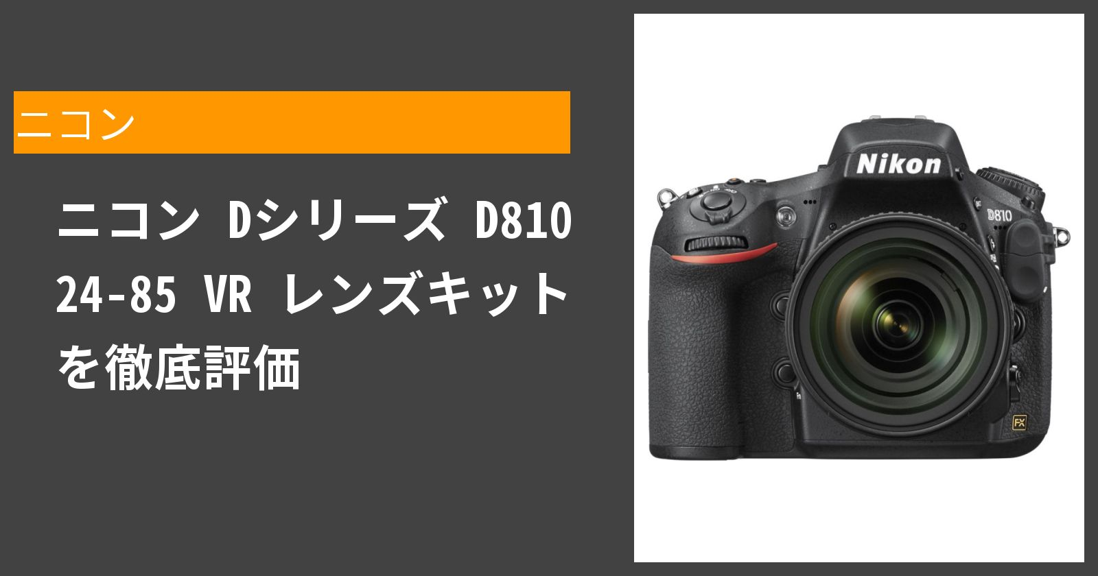 D810 24-85 VR レンズキットを徹底評価