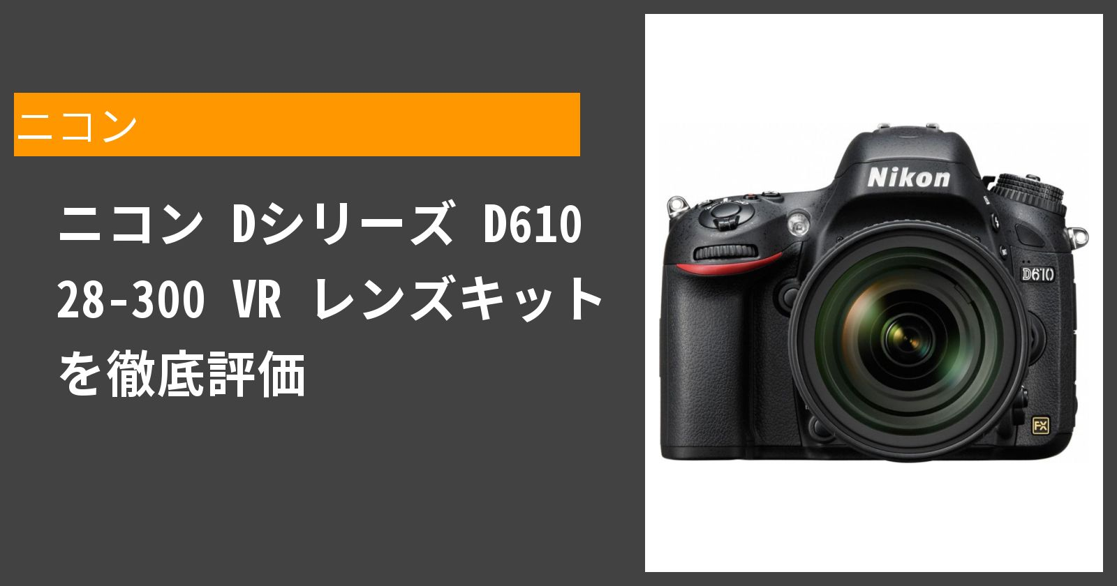 D610 28-300 VR レンズキットを徹底評価