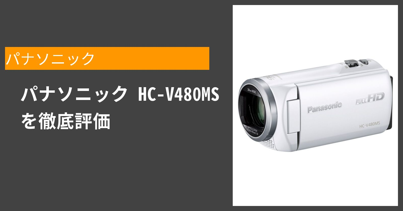 HC-V480MSを徹底評価