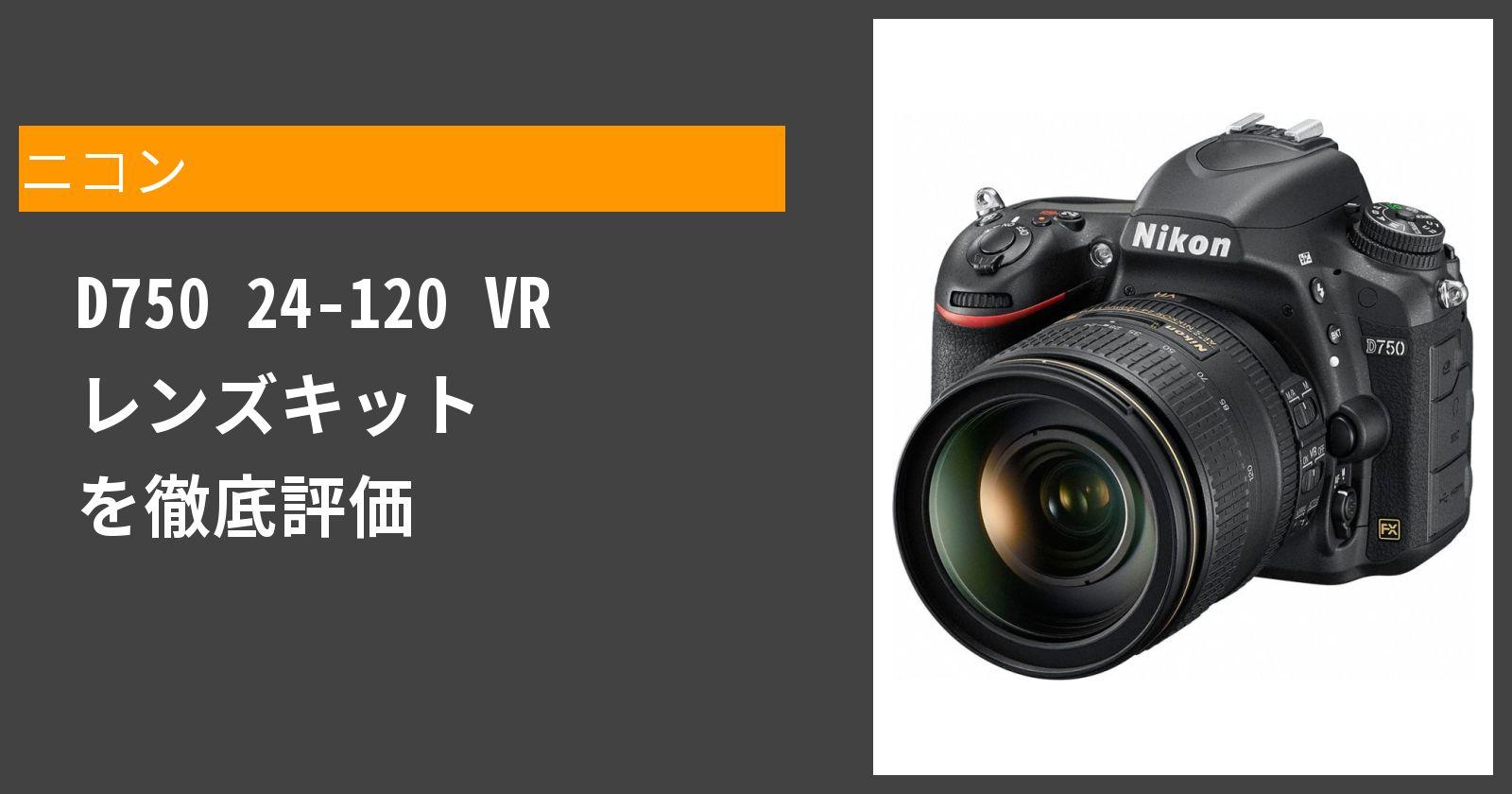 D750 24-120 VR レンズキットを徹底評価