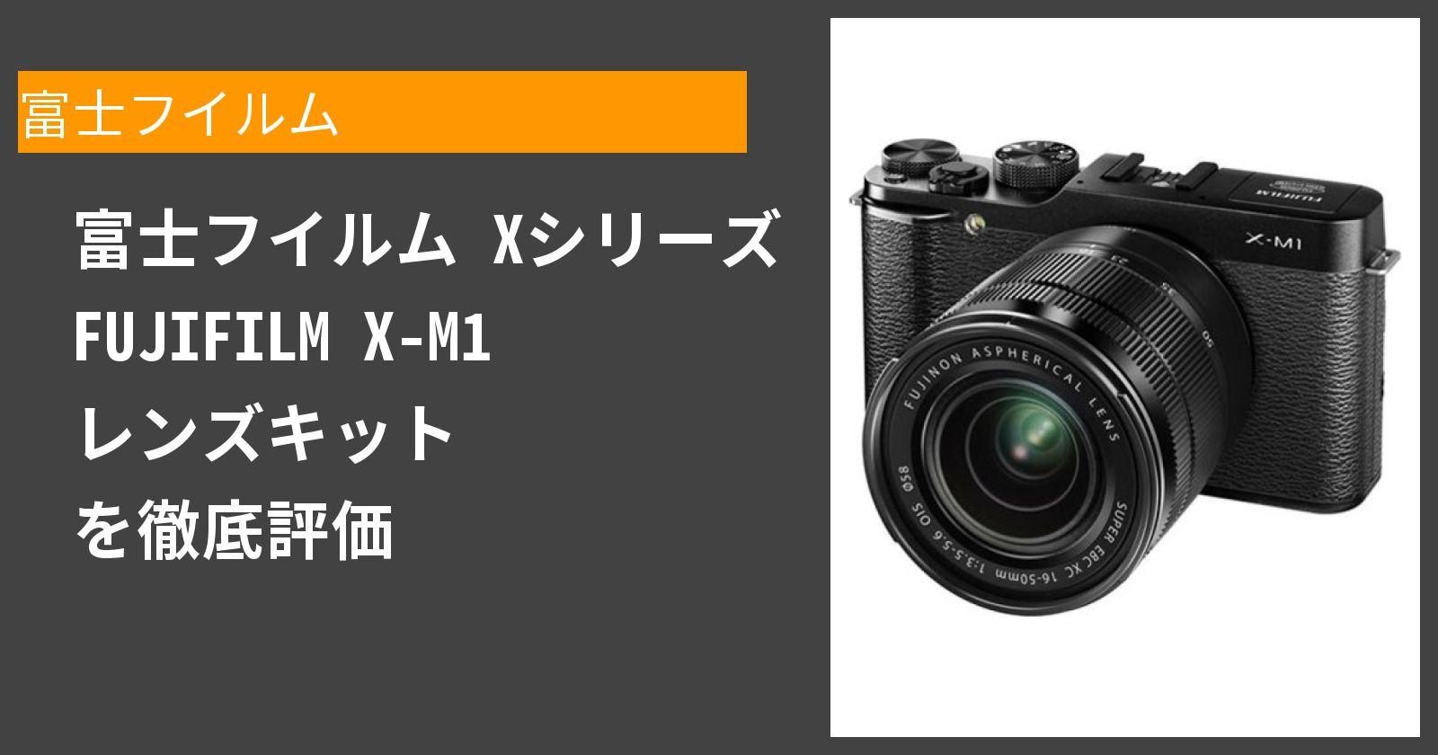 FUJIFILM X-M1 レンズキットを徹底評価