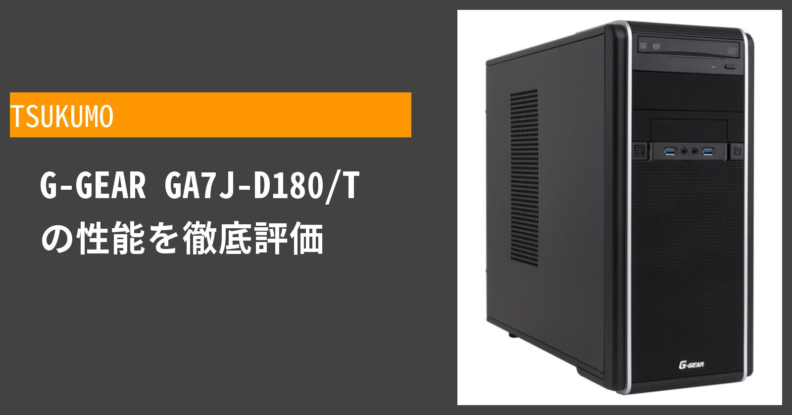 G-GEAR(GA7J-D180/T) の性能を徹底評価