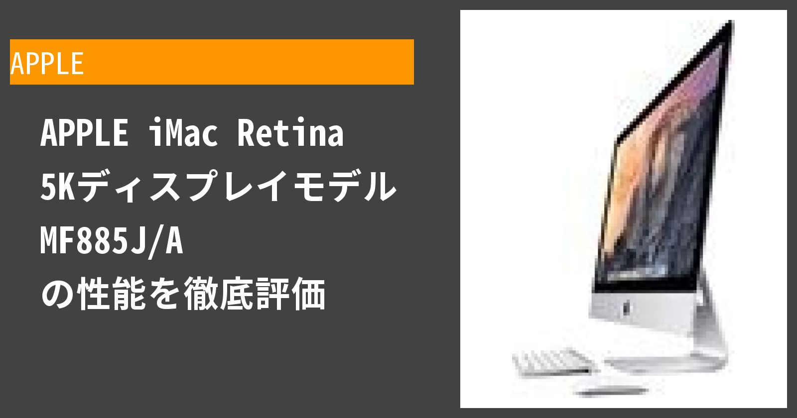 iMac Retina 5K(MF885J/A) の性能を徹底評価