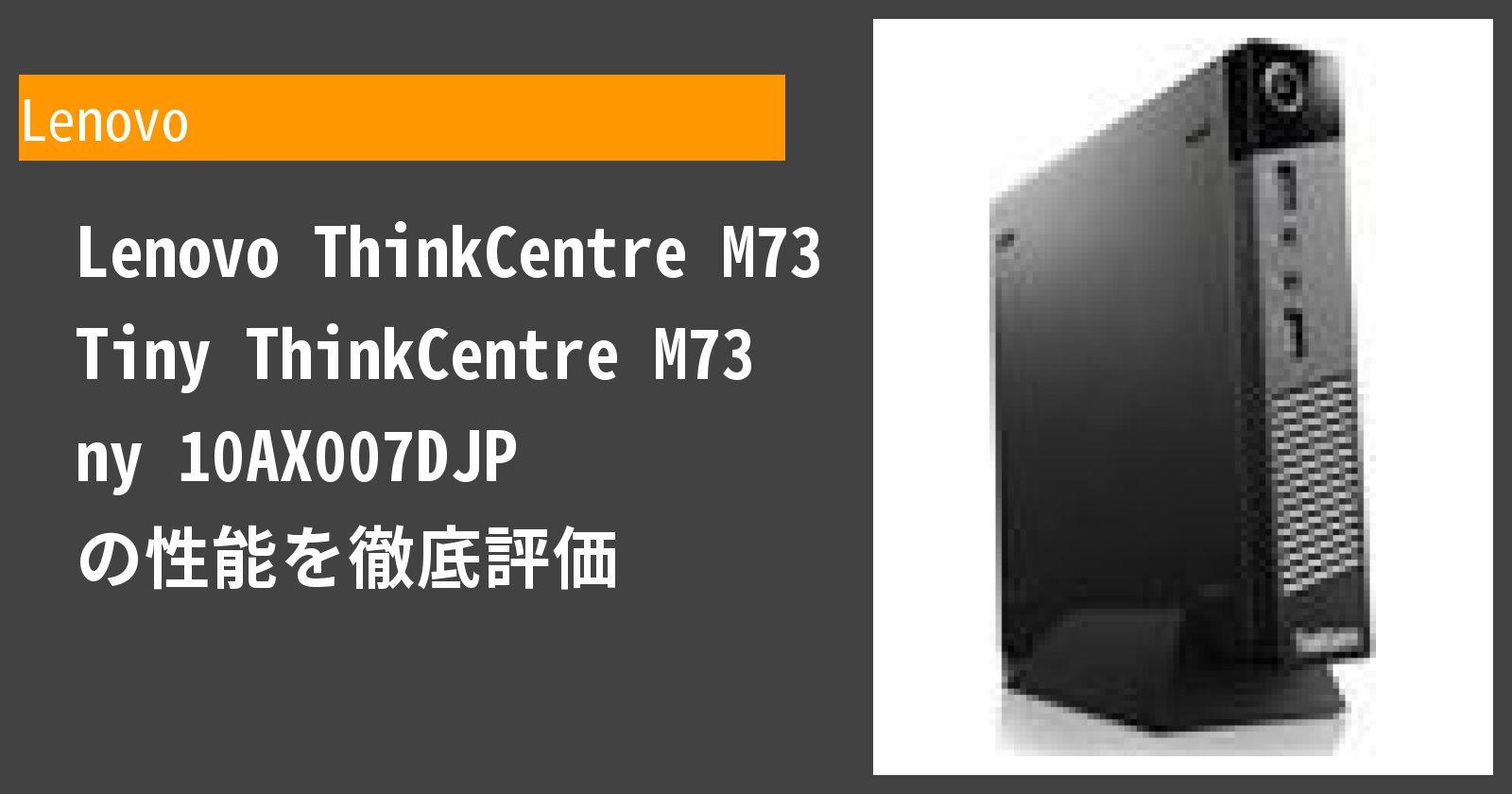 ThinkCentre M73 Tiny(10AX007DJP) の性能を徹底評価
