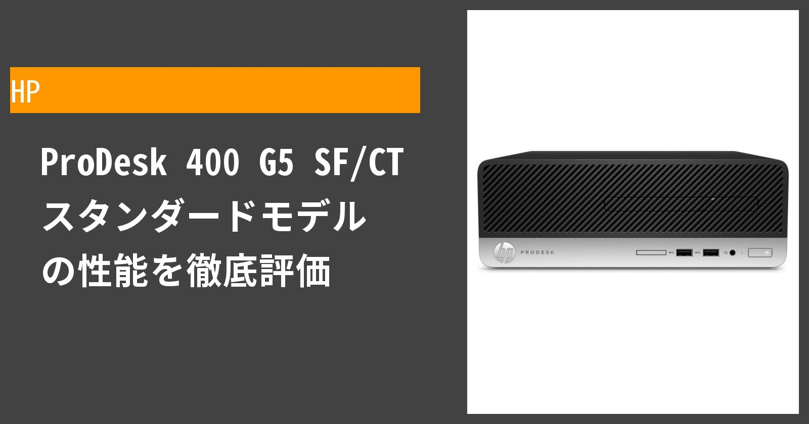 ProDesk 400 G5 SF/CT の性能を徹底評価