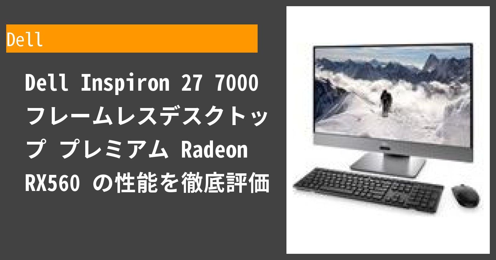 Dell Inspiron 27(Radeon RX560) の性能を徹底評価