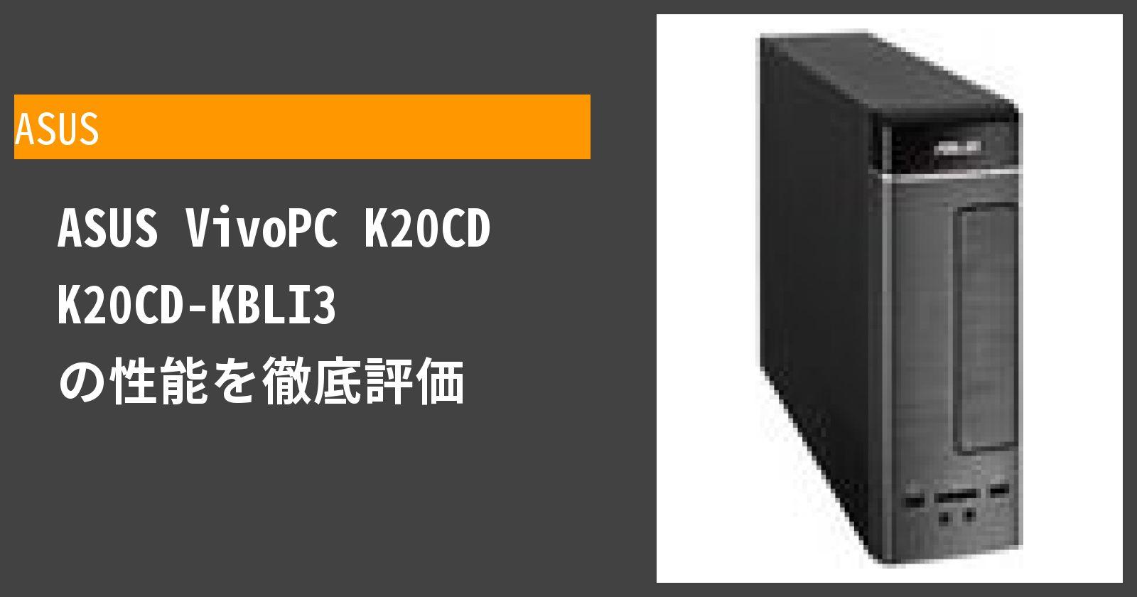 VivoPC K20CD(K20CD-KBLI3) の性能を徹底評価