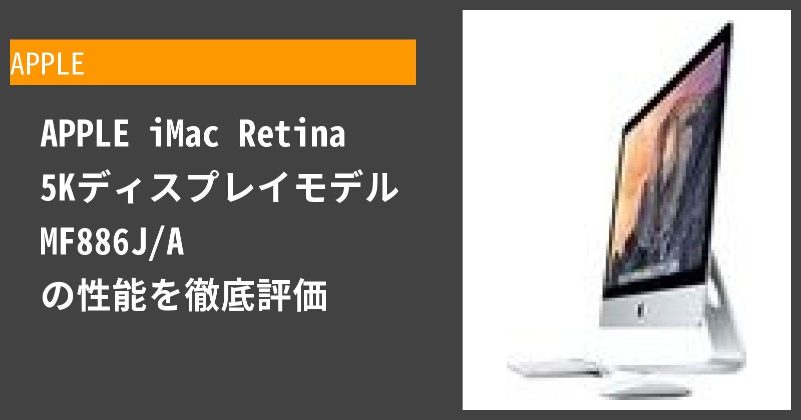 iMac Retina 5K(MF886J/A) の性能を徹底評価