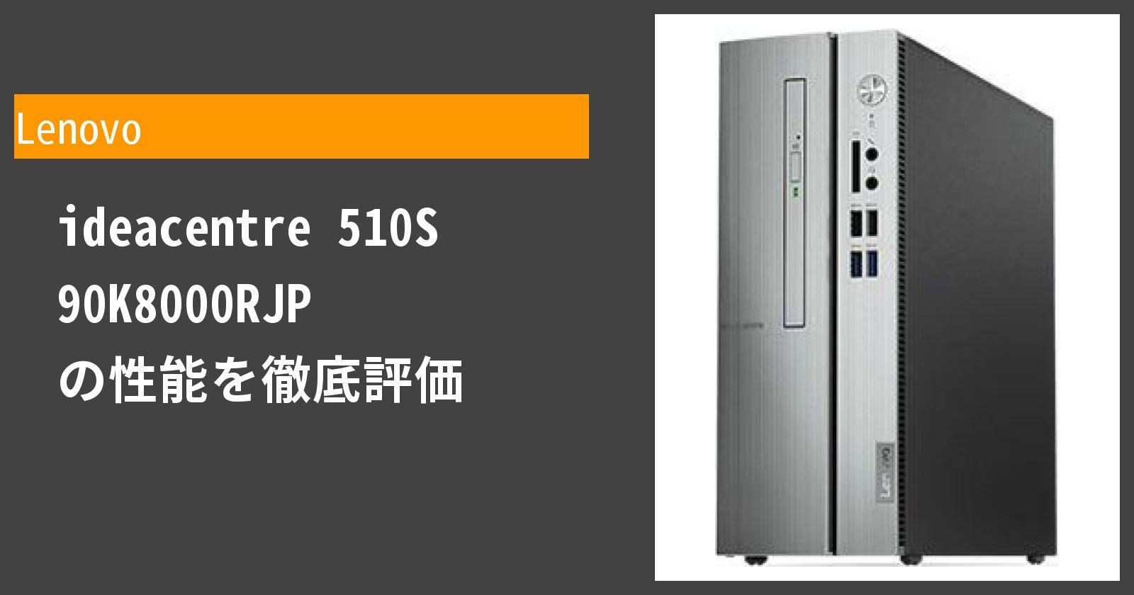 ideacentre 510S 90K8000RJP の性能を徹底評価