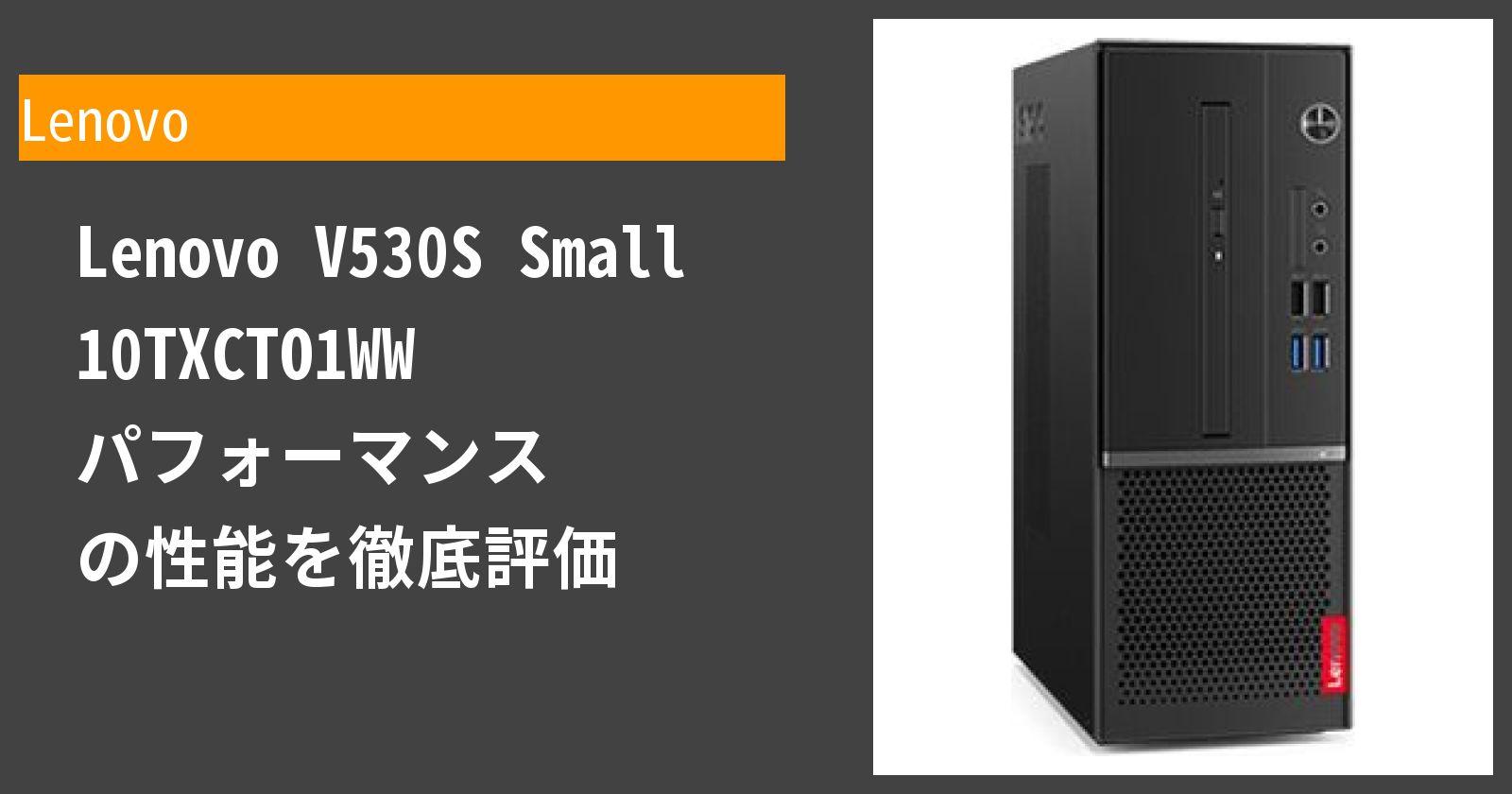 Lenovo V530S Small 10TXCTO1WW パフォーマンス の性能を徹底評価