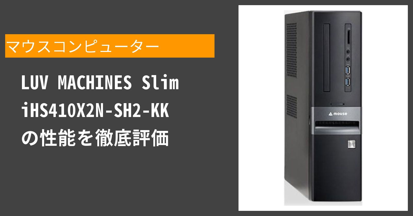 LUV MACHINES Slim iHS410X2N-SH2-KK の性能を徹底評価